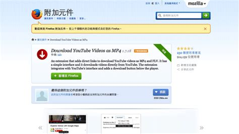 download youtube videos as mp4 firefox plugin